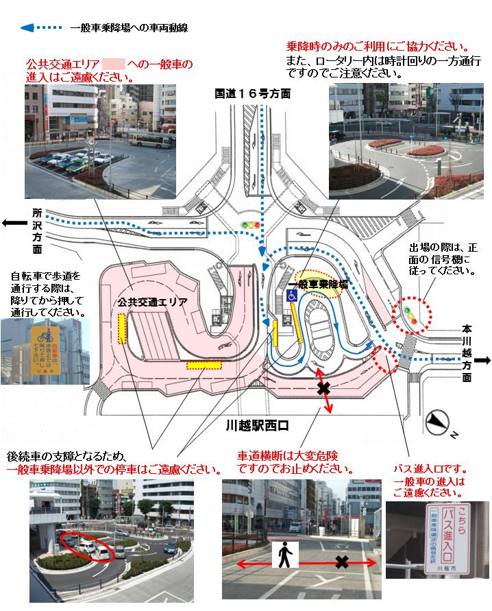 川越駅西口駅前広場のご利用につ...
